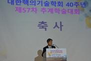 2017년 제57차 추계학술대회(3)
