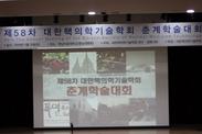 2018년 제58차 춘계학술대회_1